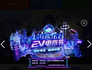 sh.happyvalley.cn screenshot