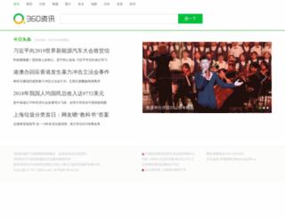 sh.qihoo.com screenshot