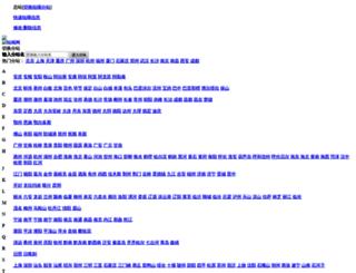 sh.yoher.com screenshot