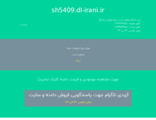sh5409.dl-irani.ir screenshot