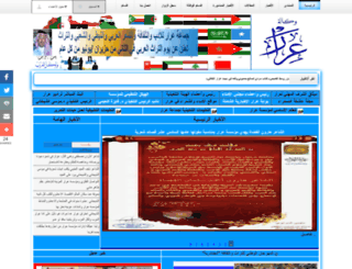 sha3erjordan.net screenshot