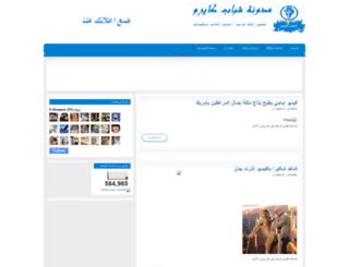 shabab-cairo1.blogspot.com screenshot