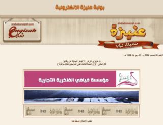 shababonaizah.net screenshot