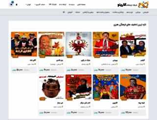 shabakekarino.com screenshot