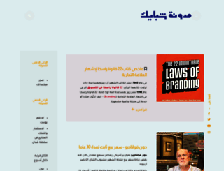 shabayek.com screenshot