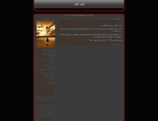 shabeshear.blogfa.com screenshot