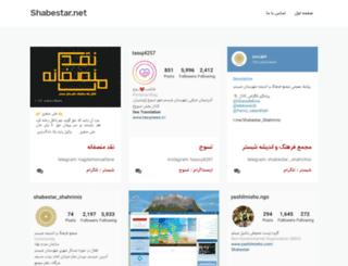 shabestar.net screenshot