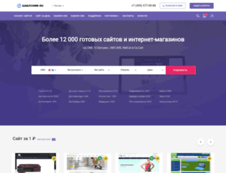 shablonik.ru screenshot