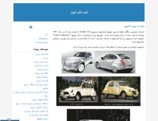 shabtabnews.blogfa.com screenshot