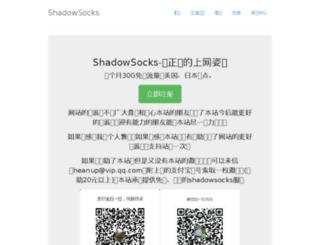 shadowsocks5.com screenshot