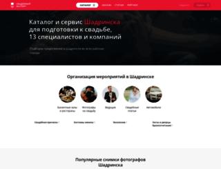 shadrinsk.unassvadba.ru screenshot