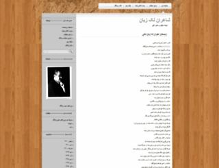 shaeranelakzaban.blogfa.com screenshot