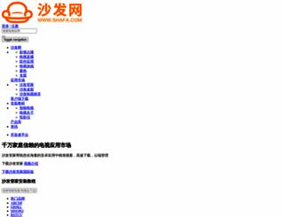 shafa.com screenshot
