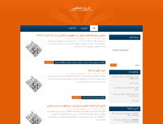 shafahi.netsit.ir screenshot