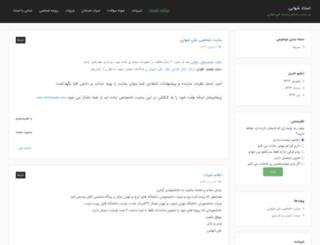 shahabi.professora.ir screenshot