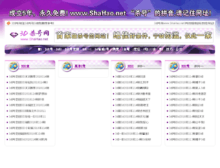 shahao.net screenshot