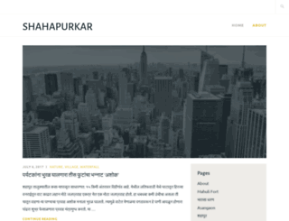 shahapurkar.wordpress.com screenshot