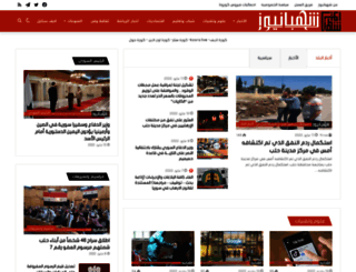 shahbanews.com screenshot