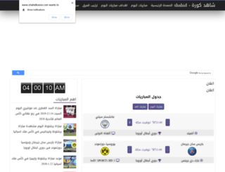 shahidkoora.com screenshot