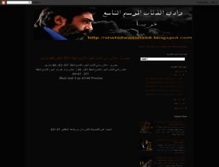 shahidwadidiab8.blogspot.com screenshot