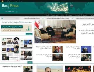 shahrdari.basijpress.ir screenshot