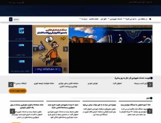 shahrdari.isfahan.ir screenshot