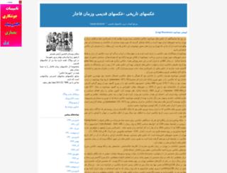 shahreza-ax.blogfa.com screenshot