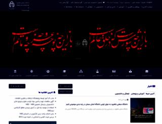 shahroodut.ac.ir screenshot