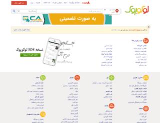 shahrud.locopoc.com screenshot