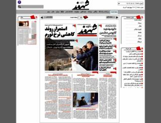 shahrvand-newspaper.ir screenshot