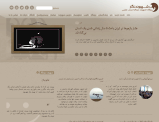 shahrvandnegar.com screenshot