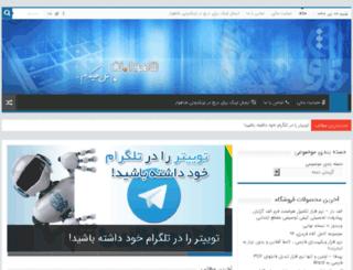 shahvar.net screenshot