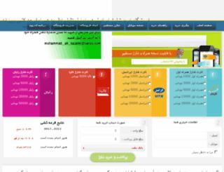 shahvarsharj.1000charge.com screenshot