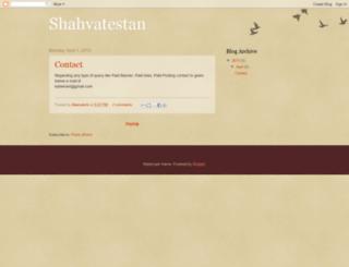 shahvatestan.blogspot.com screenshot