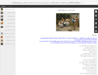 shakespearepersian.blogspot.com screenshot