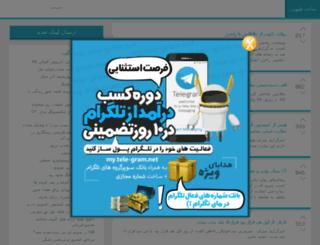 shakheyetoba.ir screenshot