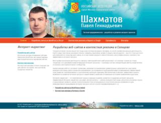 shakhmatov.ru screenshot