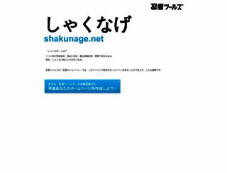 shakunage.net screenshot