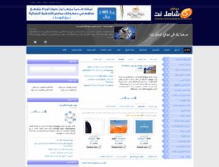 shammel.net screenshot