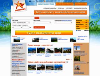 shamora.info screenshot