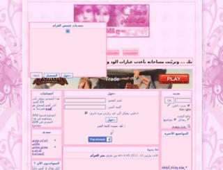 shams-algaram.mountada.biz screenshot