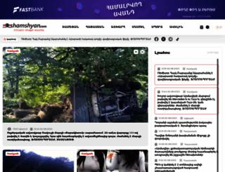shamshyan.com screenshot