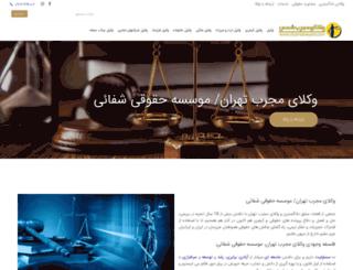 shamslawyers.com screenshot