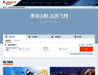 shandongair.com.cn screenshot