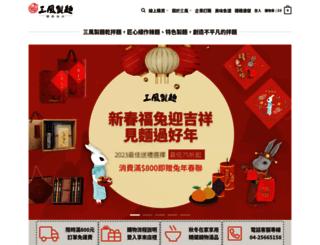 shanfeng.com.tw screenshot