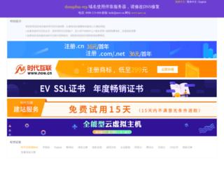 shangdun.org screenshot