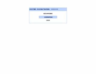 shanghai.anjuke.com screenshot