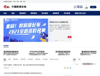 shanghai.eol.cn screenshot