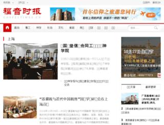shanghai.gospeltimes.cn screenshot