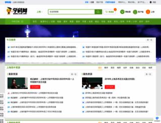 shanghai.zxxk.com screenshot